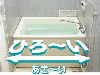 壁貫通型ガスふろ給湯器+浴槽+シャワー金具 標準工事込パック